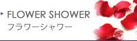 フラワーシャワー