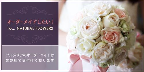 オーダーメイド・NATURAL FLOWERS