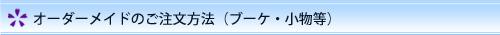 オーダーメイドのご注文方法(ブーケ・小物等)